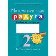 Книга «Математика. 2 класс. ФЗ Математическая радуга. Рабочая тетрад».