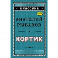 Книга «Кортик».