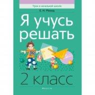 Книга «Математика. 2 класс. Я учусь решать».