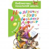 Книга «Про девочку Веру и обезьянку Анфису».