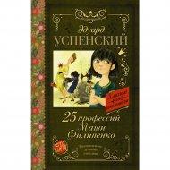 Книга «25 профессий Маши Филипенко».