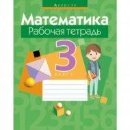 Книга «Математика. 3 класс. Рабочая тетрадь».
