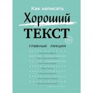Книга «Как написать Хороший Текст. Главные лекции».