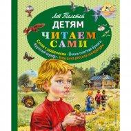 Книга «Детям».