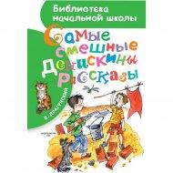 Книга «Самые смешные Денискины рассказы».