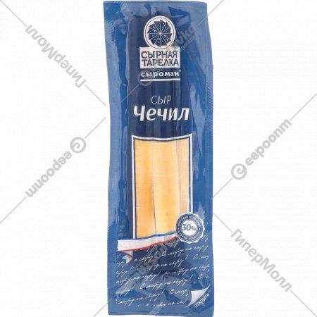 Сыр копченый «Чечил» палочки, 30%, 100 г.