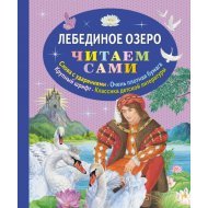 Книга «Лебединое озеро».
