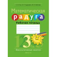 Книга «Математика. 3 класс. ФЗ Математическая радуга. Рабочая тетрадь».