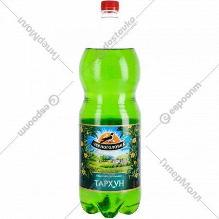 Напиток газированный «Напитки из Черноголовки» Тархун, 2 л