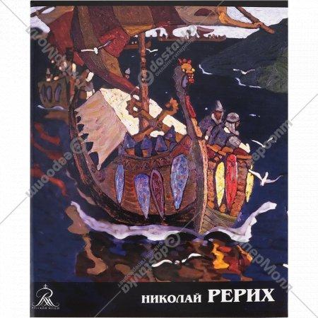 Тетрадь «Русский музей» клетка, А5, 96 л.