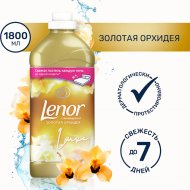 Кондиционер для белья «Lenor» золотая орхидея, 1.8 л.