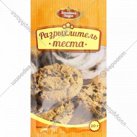 Разрыхлитель теста «Эстетика вкуса» 20 г.