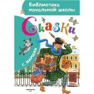 Книга «Сказки» С. Маршак.