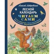 Книга «Лесной календарь».