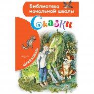 Книга «Сказки» Юрий Коваль.