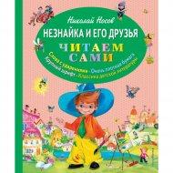 Книга «Незнайка и его друзья».