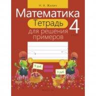 Книга «Математика. 4 класс. Тетрадь для решения примеров».