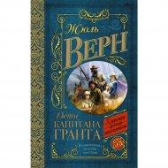 Книга «Дети капитана Гранта» Жюль Верн.