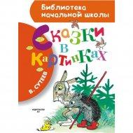 Книга «Сказки в картинках».