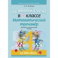 Книга «Математика. 4 класс. Устный счет. Математический тренажер».