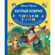Книга «Хитрый коврик: сказки».