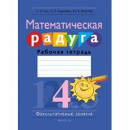 Книга «Математика. 4 класс. ФЗ Математическая радуга. Рабочая тетрадь».