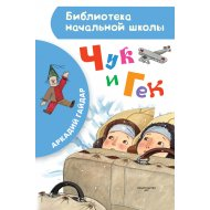 Книга «Чук и Гек» А. Гайдар.