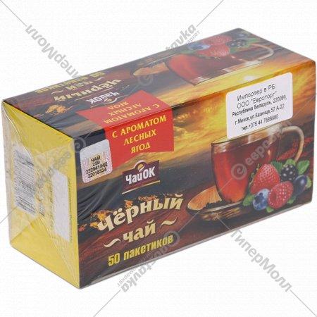 Чай черный(байховый,лесн.ягоды)50*1.5г