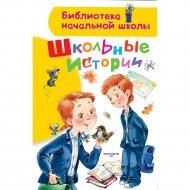 Книга «Школьные истории».