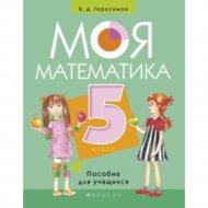 Книга «Математика. 4 класс. Моя математика. Пособие для учащихся».