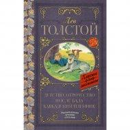Книга «Детство. Отрочество. После бала. Кавказский пленник».