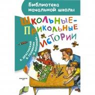 Книга «Школьные-прикольные истории».